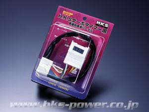 HKS Turbo Timer Harness Nissan Skyline R32 GTS-t / GTR